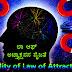 ಲಾ ಆಫ್ ಅಟ್ರ್ಯಾಕ್ಷನನ ನೈಜತೆ - Reality of Law of Attraction in Kannada