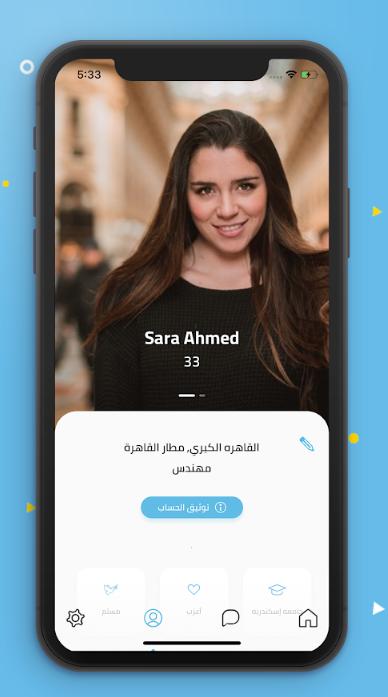 تحميل برنامج Harmonica app للجوء الى خاطبه و للتعارف للاندرويد اخر اصدار محانا