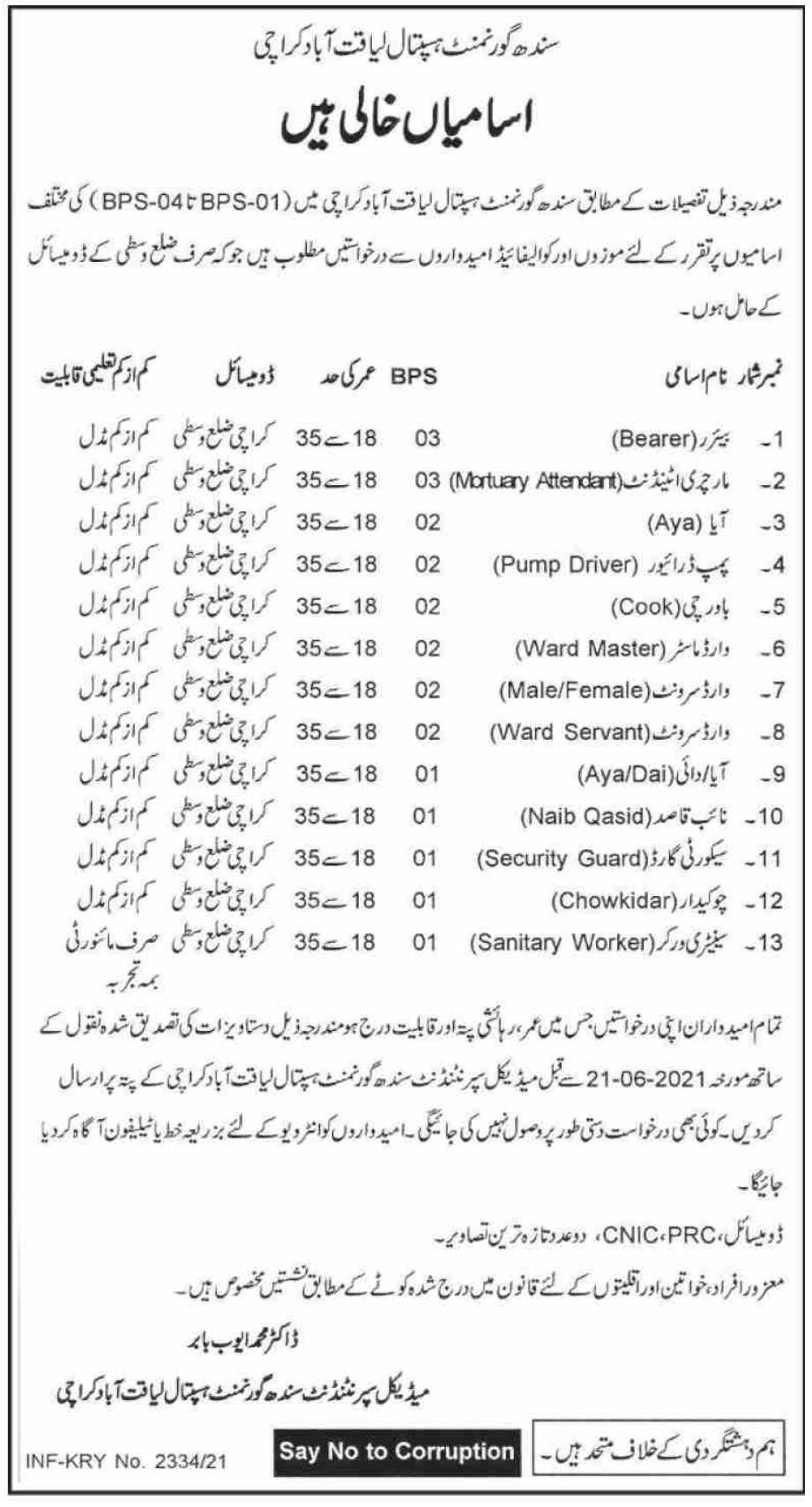 Sindh Government Hospital Liaquatabad Karachi Jobs 2021