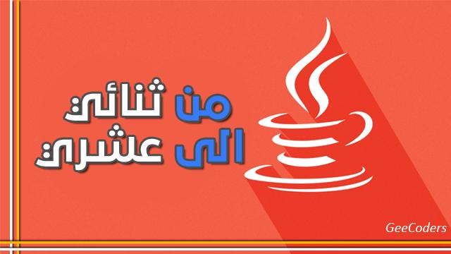 برنامج Java لتحويل الرقم الثنائي إلى عشري والعكس صحيح