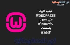كيفية تثبيت ووردبريس على سيرفر محلي باستخدام WAMP تثبيت ووردبريس على الحاسوب