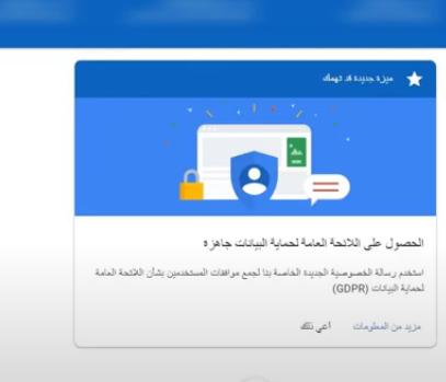 الحصول على اللائحة العامة لحماية البيانات جاهزة