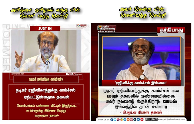 Rajini's hide and seek game This is not a story, it's true!