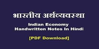 Economy PDF in Hindi