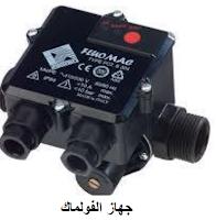 افضل انواع جهاز الفولماك -electric water pump price