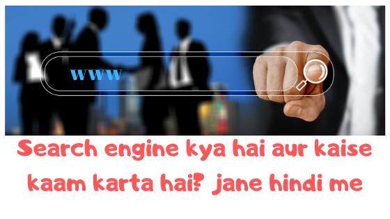 Search engine kya hai aur kaise kaam karta hai? jane hindi me