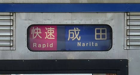 京成電鉄 快速 成田行き4 3500形