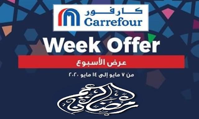 عروض  كارفور مصر من 7 مايو حتى 14 مايو 2020 عرض الاسبوع