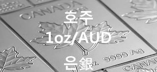 오늘 호주(오스트랄리아) 은 1 온스(oz) 시세 : 99.99 은(銀) 1 온스 (1oz) 시세 실시간 그래프 (1oz/AUD 호주 달러)