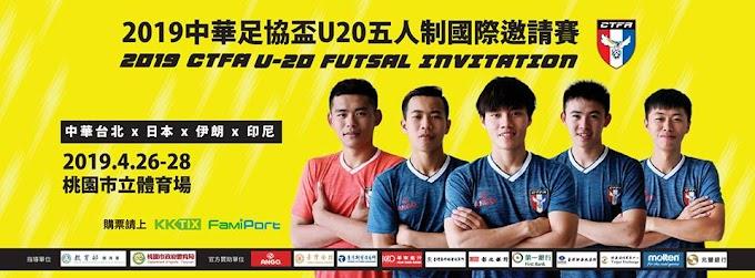 Taiwan U20 Futsal tournament