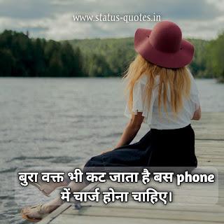 Attitude Status For Girl In Hindi For Instagram, Facebook 2021 |बुरा वक्त भी कट जाता है बस phone में चार्ज होना चाहिए।