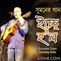 Tini Briddho Holen - Kabir Suman