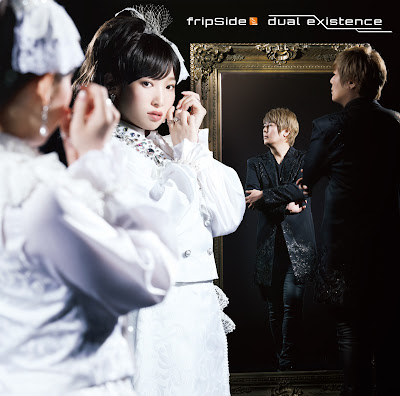 fripSide - dual existence lyrics lirik 歌詞 arti terjemahan kanji romaji indonesia translations 17th single details CD DVD Tracklist Toaru Kagaku no Railgun T OP2