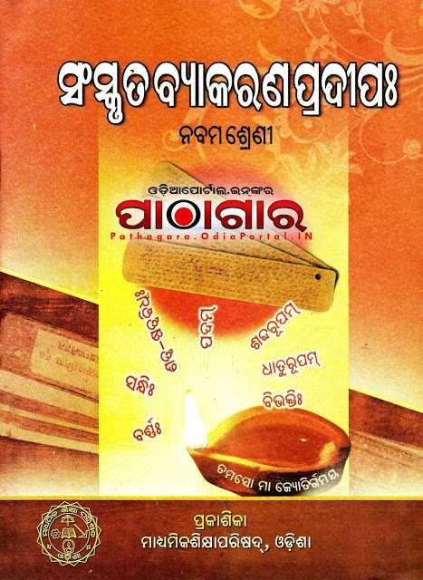Sanskrit Vyakaran Pradipa Odia 9th Class Textbook Pdf, odia 9th class book pdf