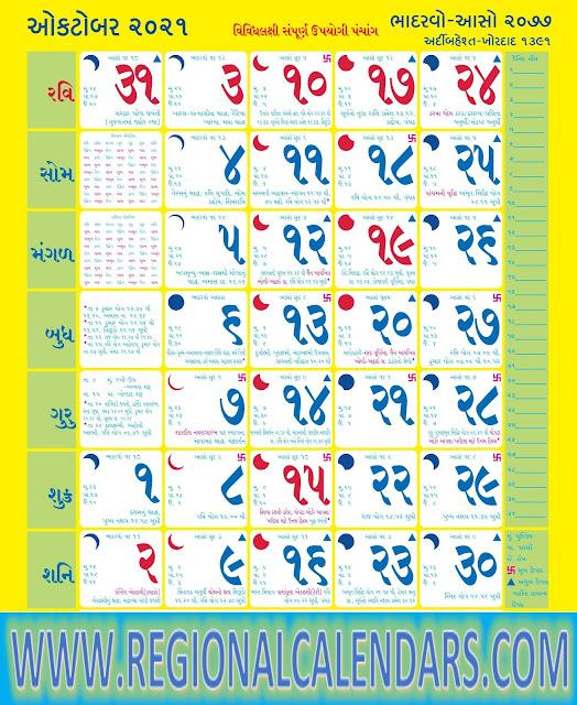 Gujarati Calendar 2021 October