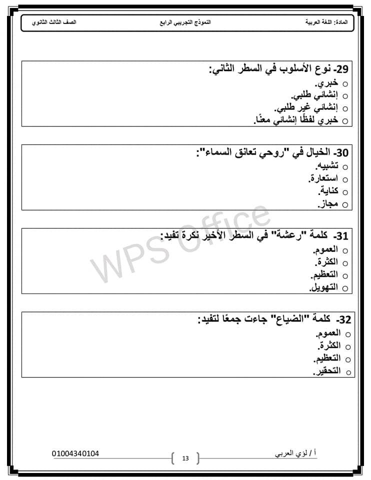 نماذج امتحان لغة عربية الثانوية العامة 2021 13