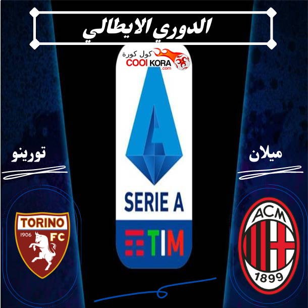 تقرير مباراة ميلان و تورينو الدوري الايطالي