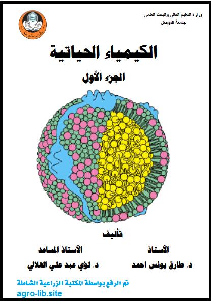 كتاب : الكيمياء الحياتية - الجزء الاول -