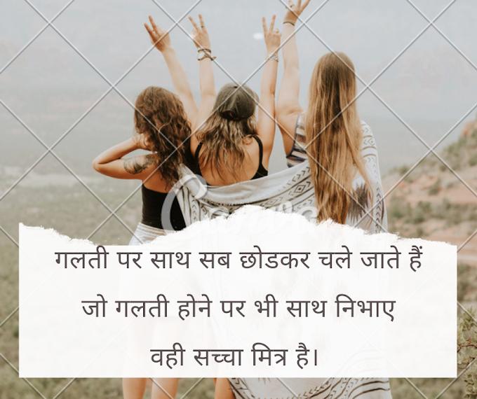 सुखी जीवन के लिए कुछ अच्छे विचार | Achchhe Vichar