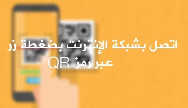 qr code,كود qr,qr كود,كود,qr,إنشاء qr كود,qr كود خاص بك,شرح كود qr,صنع كود qr,مسح كود qr,ما هو كود qr,قراءة كود qr,كود qr للواتس اب,اكواد qr,قارئ الرموز bar أو qr كود,كيفية إنشاء qr كود خاص بك,كيفية قراءة كود qr,كيف يتم انشاء كود qr,كود qr للهواتف الذكية,بار كود,بركود,qr code (invention),تجربة تعبئة كرت رصيد الجوال عن طريق qr كود,شرح كود qr و bar وكيف يتم انشاؤها,حول رقم الواتساب كود,كيو آر كود,كيو ار كود,qr code scanner,qr reader,qr code ما هو كيو ار كود وكيفيه صناعته؟,qr code generator,my wifi sign , كود QR للإنترنت , كود QR للواي فاي , كود QR  واي فاي