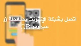 اتصل بشبكة الإنترنت بضغطة زر عبر رمز QR  | اتصل بالواي فاي عبر QR