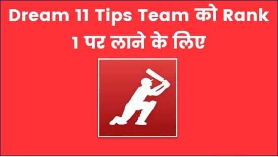 Dream11 Tips to Rank 1