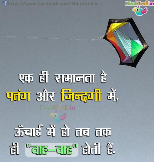 Motivational Life Hindi Wallpaper