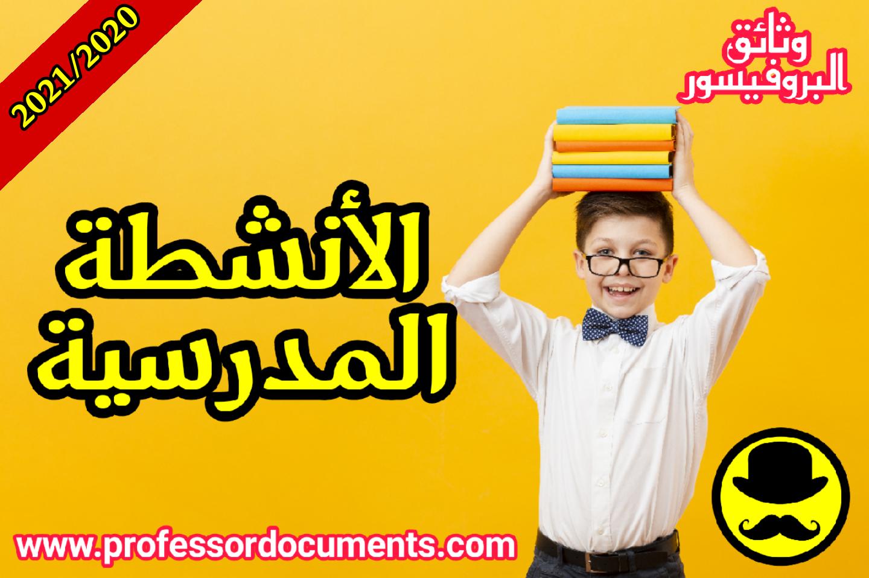 جدول الأنشطة المدرسية - الموسم الدراسي 2020-2021