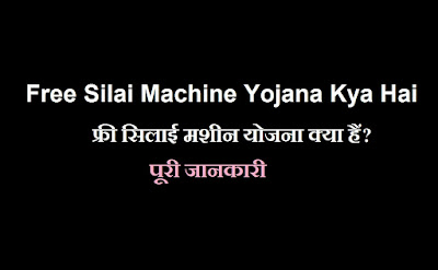 Free Silai Machine Yojana Kya Hai