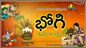 best Sankranti treason in Marathi download and send friends