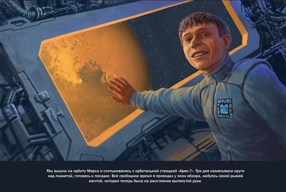 CCCP-2061 प्रतियोगिता के लिए इगोर साविन द्वारा मंगल की परिक्रमा