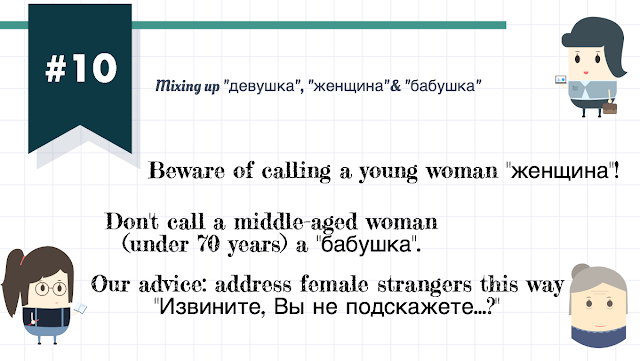 how to address women and young girls in Russian