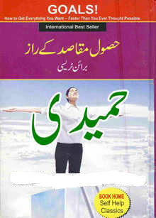 husool-e-maqasid-ke-raz-by-brian-tracy