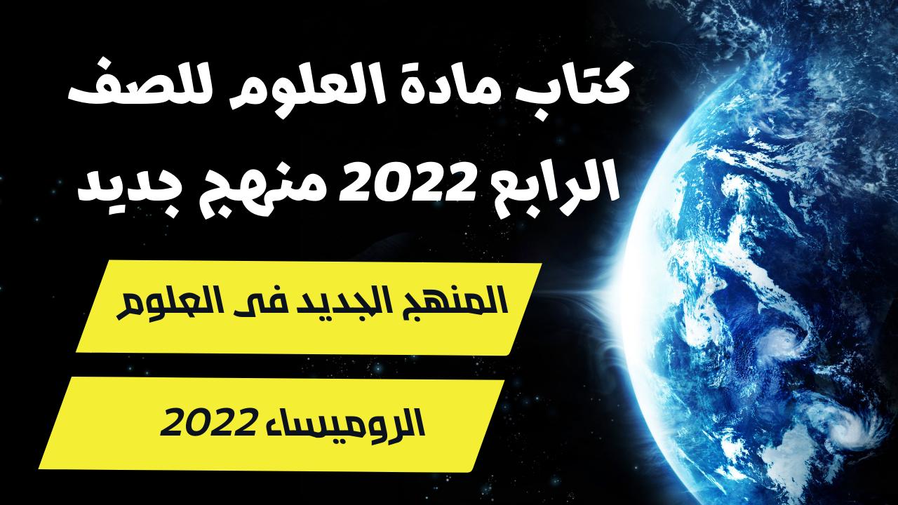 كتاب مادة العلوم للصف الرابع الابتدائى المنهج الجديد 2022