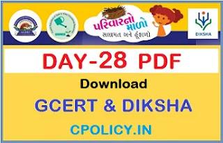 Day 28 Parivar No Malo Salamat Ane Hunfalo Pravutti PDF Download