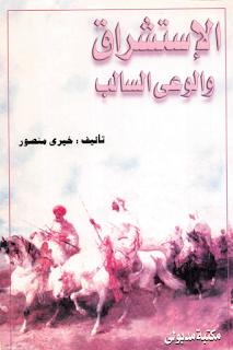 الإستشراق والوعي السالب - كتاب