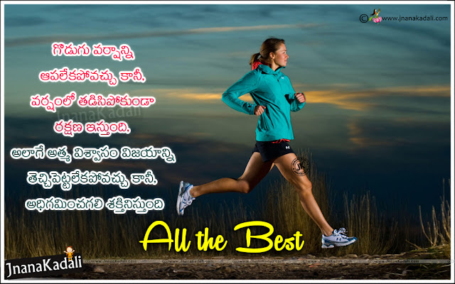 All The Best Wishes Telugu Greetings SMS Quotes Images,ALL THE BEST WISHES,Best motivational all the best telugu quotes on life,Best motivational 10th All the best quotes about life in Telugu,All The Best Wishes Telugu Greetings SMS Quotes Kavithalu Images,life changing motivational success thoughts, words on life in telugu, true life changing quotes in telugu,  best life quotes in telugu with hd wallpapers, whats app sharing life quotes