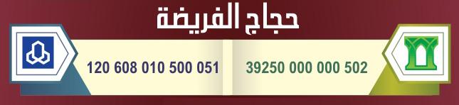 فرصة الحج مجانا جمعية عثيمين 100.jpg
