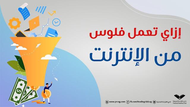 الربح من الانترنت: ابدأ رحلتك بخطوات مضمونة ومجربة - البداية الصح!