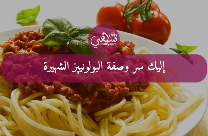طريقة تحضير البولونييز باللحم و صلصة الطماطم بنفس طريقة المطاعم