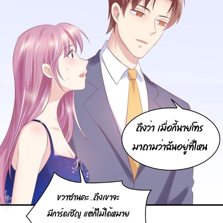 Contract Sweet Pet Don't Want To Run Away from Hot Mom - หน้า 42