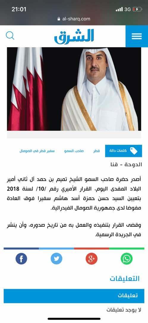 Dowladda Qatar oo Safiir aan Caadi aheyn usoo magacowday Soomaaliya iyo Amiirka oo amray in