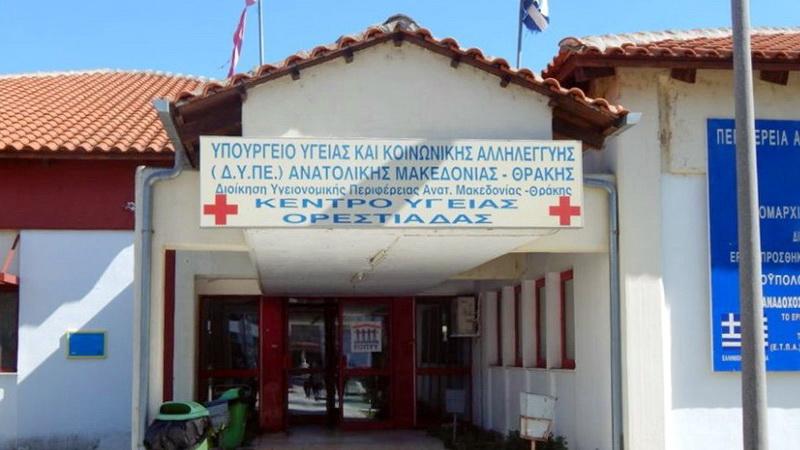 Χωρίς παιδίατρο από το 2018 το Κέντρο Υγείας Ορεστιάδας