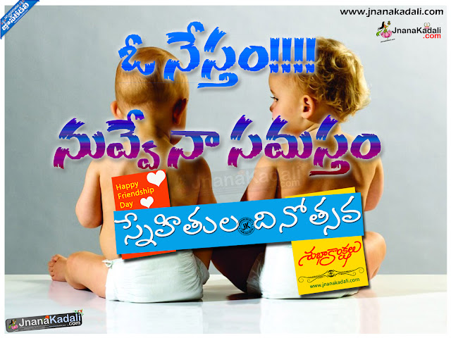 Friendship Day Vector Wallpapers Greetings Grunge Friendship Day Wallpapers psd Files Friendship Day banner Designes Friendship Day Quotes Wallpapers banners in Telugu Language Teddy bear Telugu Friendship Day cute Wallpapers
