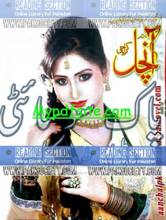 Aanchal Digest September 2016