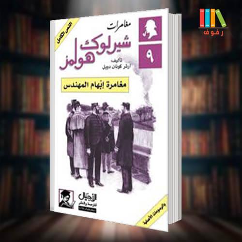يل وقراءة رواية شارلوك هولمز مغامرة إبهام المهندس مترجمة للعربية pdf