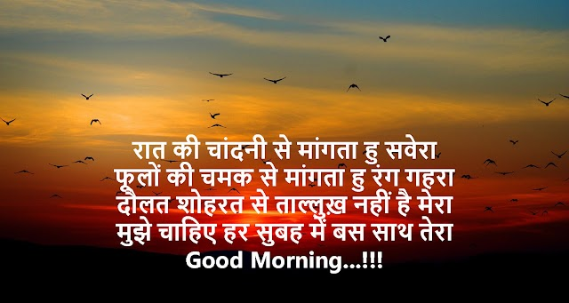 Good Morning Quotes Hindi 101+ Best Hindi Quotes [2020]