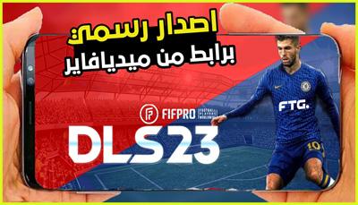 تحميل لعبة DLS 2023 للاندرويد من ميديا فاير