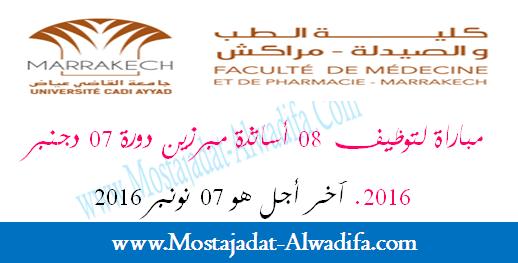 كلية الطب والصيدلة - مراكش مباراة لتوظيف 08 أساتذة مبرزين دورة 07 دجنبر 2016. آخر أجل هو 07 نونبر 2016