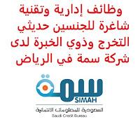 وظائف إدارية وتقنية شاغرة للجنسين حديثي التخرج وذوي الخبرة لدى شركة سمة في الرياض تعلن الشركة السعودية للمعلومات الائتمانية (سمة), عن توفر وظائف إدارية وتقنية شاغرة للجنسين حديثي التخرج وذوي الخبرة, للعمل لديها في الرياض وذلك للوظائف التالية: 1- مسؤول مشتريات - تمهير (Procurement Officer - TAMHEER Program) المؤهل العلمي: بكالوريوس مالية، إدارة أعمال أو ما يعادلهم الخبرة: غير مشترطة أن يجيد اللغة الإنجليزية كتابة ومحادثة أن يكون المتقدم للوظيفة سعودي الجنسية 2- محلل حوكمة البيانات (Data Governance Analyst) المؤهل العلمي: بكالوريوس تقنية معلومات، نظم معلومات إدارية، إدارة أعمال، علوم أو إدارة بيانات أو ما يعادلهم الخبرة: غير مشترطة أن يجيد اللغة الإنجليزية كتابة ومحادثة أن يكون المتقدم للوظيفة سعودي الجنسية 3- مساعد إداري - تمهير (Administrative Assistant - TAMHEER Program)) المؤهل العلمي: بكالوريوس تقنية معلومات، مالية، إدارة أعمال الخبرة: غير مشترطة أن يجيد اللغة الإنجليزية كتابة ومحادثة أن يجيد مهارات الحاسب الآلي والأوفيس أن يكون المتقدم للوظيفة سعودي الجنسية 4- أخصائي أول حوكمة أمن المعلومات (Senior Information Security Governance Specialist) المؤهل العلمي: بكالوريوس تقنية معلومات، علوم حاسب، أمن معلومات، نظم معلومات حاسب أو ما يعادلهم الخبرة: سنتان على الأقل من العمل في المجال أن يجيد اللغة الإنجليزية كتابة ومحادثة أن يكون المتقدم للوظيفة سعودي الجنسية للتـقـدم لأيٍّ من الـوظـائـف أعـلاه اضـغـط عـلـى الـرابـط هنـا       اشترك الآن في قناتنا على تليجرام        شاهد أيضاً: وظائف شاغرة للعمل عن بعد في السعودية       شاهد أيضاً وظائف الرياض   وظائف جدة    وظائف الدمام      وظائف شركات    وظائف إدارية                           لمشاهدة المزيد من الوظائف قم بالعودة إلى الصفحة الرئيسية قم أيضاً بالاطّلاع على المزيد من الوظائف مهندسين وتقنيين   محاسبة وإدارة أعمال وتسويق   التعليم والبرامج التعليمية   كافة التخصصات الطبية   محامون وقضاة ومستشارون قانونيون   مبرمجو كمبيوتر وجرافيك ورسامون   موظفين وإداريين   فنيي حرف وعمال     شاهد يومياً عبر موقعنا نتائج الوظائف وزارة الشؤون البلدية والقروية توظيف وظائف سائقين نقل ثقيل اليوم وظائف بنك ساب وظائف مستشفى الملك خالد للعيون و